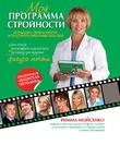Конференция Риммы Мойсенко: моя программа стройности