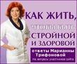 Как жить, чтобы быть стройной и красивой: диетолог Марианна Трифонова отвечает на вопросы участников Diets.ru