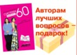 Екатерина Мириманова: плюсы в жизни не зависят от внешнего вида!