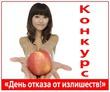 День отказа от излишеств: новый конкурс на Diets.ru!