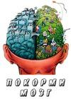 Покорми мозги!