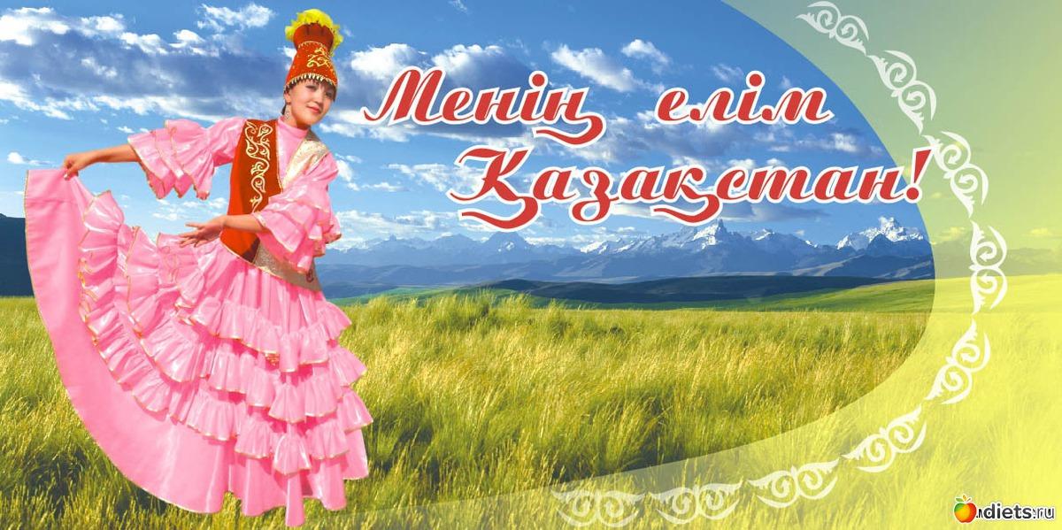 Картинки с надписью мой казахстан