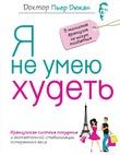 Пьер Дюкан впервые встретится с российскими читателями!
