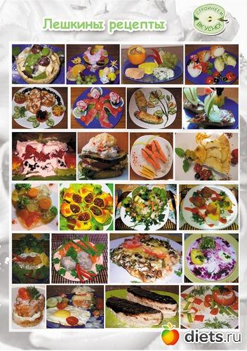 621 фото: Мои блюда