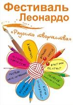 Фестиваль Леонардо «Радость творчества», осень 2011