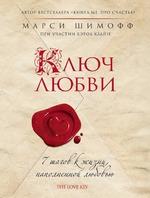 Ключ любви от Марси Шимофф