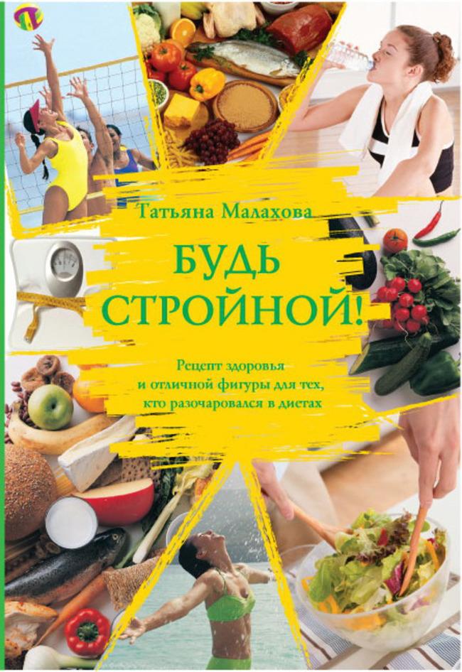 Система Похудения Татьяны Малаховой.