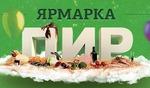 ЯРМАРКА «ПИР» 20-22 апреля в МВЦ «Крокус Экспо»