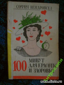 """книга """"100 минут для красоты и здоровья"""" София Вендровска, 2 экз."""