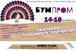 II специализированная выставка-ярмарка «БУМПРОМ»