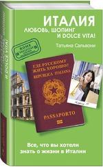 «Италия. Любовь, шоппинг и dolce vita!»