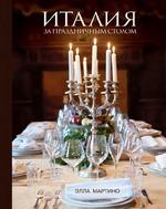 «Италия за праздничным столом» Элла Мартино