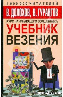 учебник везения долохова и гурангова