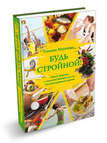 Татьяна малахова будь стройной скачать книгу бесплатно dota2.