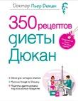 """""""350 рецептов диеты Дюкана"""": эксклюзивные рецепты из новой книги для участниц Diets.ru!"""
