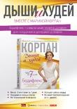 «Бодифлекс от Марины Корпан»: упражнения из новой книги для читателей Diets.ru!