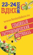 Приглашаем на первый гастрономический фестиваль «FEST EDAkov»!