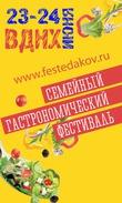 FEST EDAkov: состоялись самые семейные, вкусные и музыкальные выходные лета!