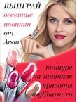 Портал красоты MyCharm.ru: Выиграйте новинки от Avon!