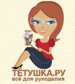 Конкурс для рукодельниц «Создаем весну с Тетушкой.ру»