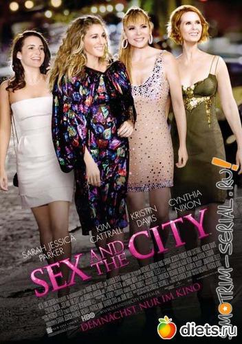 Кто скачивал фильм секс в большом городе