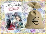 Конкурс «Мешок денег» на myJulia.ru