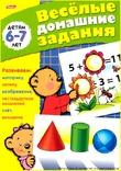 Веселые домашние задания