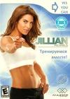 Тренируемся вместе с Джиллиан Майклс!