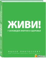 """""""ЖИВИ! 7 заповедей энергии и здоровья"""" от Ицхака Пинтосевича"""