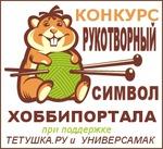 Конкурс «Рукотворный символ форума» на hobbyportal.ru