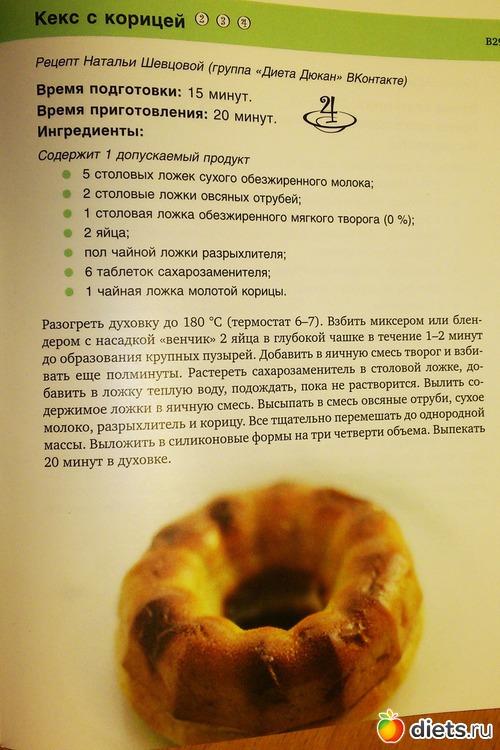 Для приготовления дю-лепешек берут 3 ст.