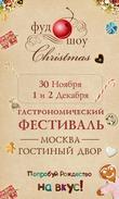 Гастрономический Фестиваль ФУД ШОУ Christmas - в Москве Рождество наступит 30 ноября