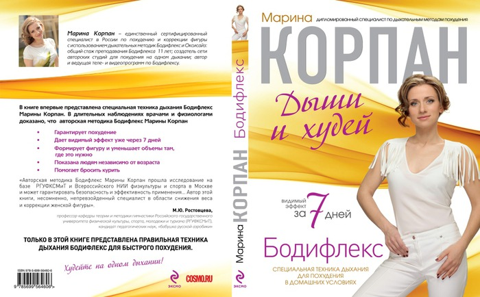 Книга марины корпан бодифлекс