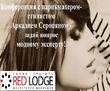 """Конференция """"Это всё о волосах"""" с парикмахером-стилистом на Relook.ru"""