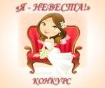 Конкурс «Я – невеста!»