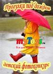 Конкурс «Прогулки под дождем» в СтранеМам.ру