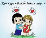 "Конкурс ""Влюблённая пара"""