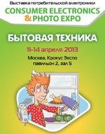 13 апреля на выставке «Бытовая техника» состоится Food Fashion Day!