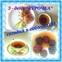 бедра куриные запеченные в духовке без кожи+чай с ежевикой для аромата (ежевику не есть!))))