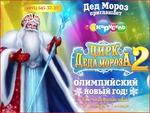 """Конкурс """"Цирк Деда Мороза"""""""