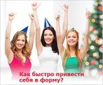 Как привести себя в форму перед новогодним торжеством