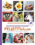Ника Белоцерковская  «Гастрономические РЕЦЕПТЫши»