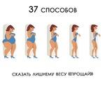 37 способов сказать лишнему весу «прощай»