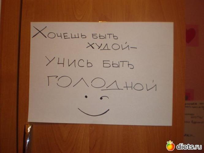 мотивационная картинка для похудения на холодильник могут быть украшены
