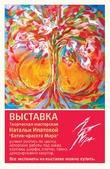 """Волшебный шелк, удивительной и нежной художницы Натальи Ипатовой, укутал  """"СЕМЕЙНЫЕ ТРАДИЦИИ""""  летним теплом и южным темпераментом!"""