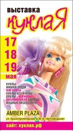 Приглашаем всех на выставку дизайнерских кукол и игрушек!