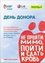 """LG Electronics и """"Техношок"""" провели первый совместный корпоративный День донора в Санкт-Петербурге"""