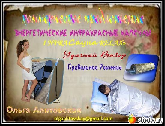 Энергетическая  Инфракрасная Сауна RELAX, альбом: SPA САЛОН У СЕБЯ ДОМА!