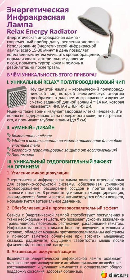 Энергетические  Инфракрасные приборы, альбом: SPA САЛОН У СЕБЯ ДОМА!