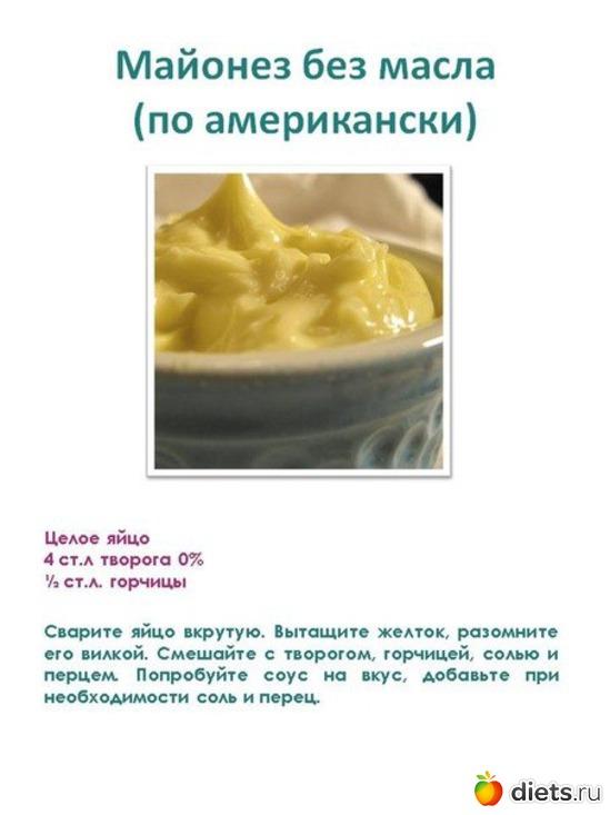 Какие соуса можно на диете дюкана